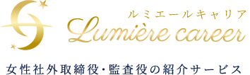 人材紹介 Lumiere career